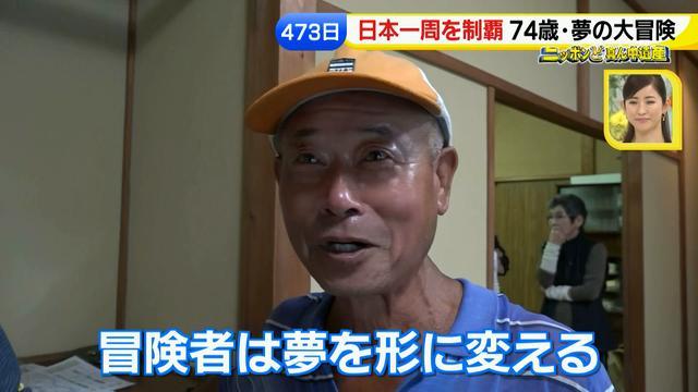 画像98: 74歳冒険者の言葉、とても心にしみます・・鈴木康吉さん