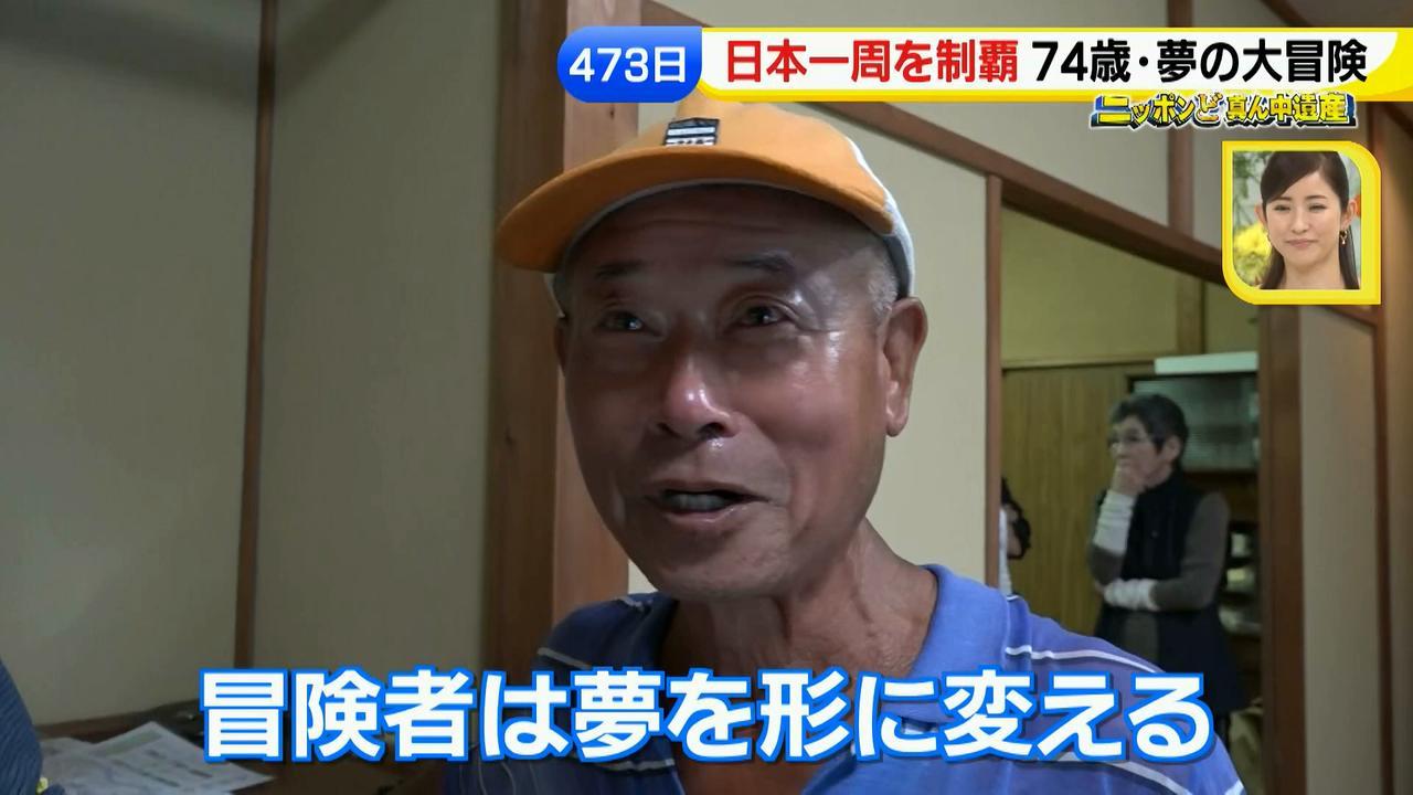 画像98: 日本一周 リヤカーの旅!鈴木康吉さんの言葉が胸に沁みる・・・