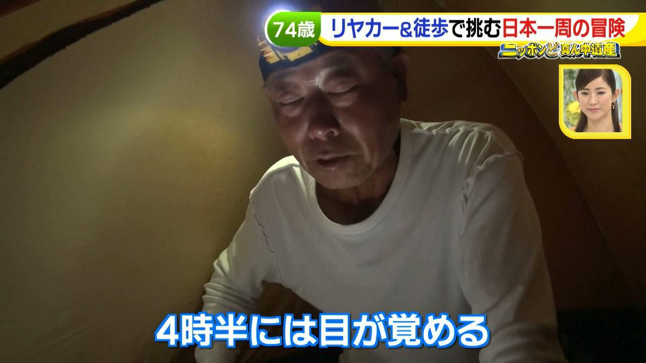画像42: 日本一周 リヤカーの旅!鈴木康吉さんの言葉が胸に沁みる・・・
