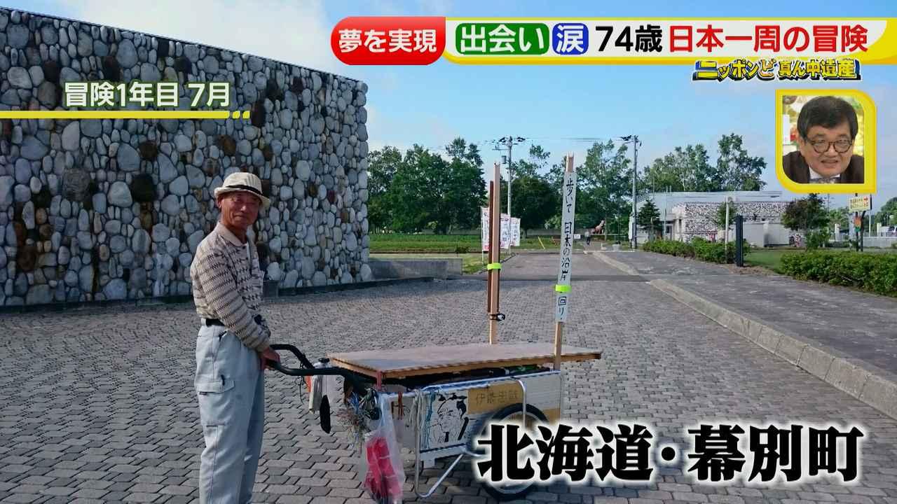 画像45: 日本一周 リヤカーの旅!鈴木康吉さんの言葉が胸に沁みる・・・