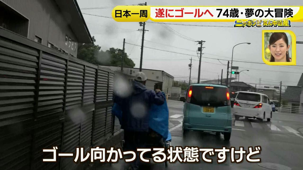 画像86: 日本一周 リヤカーの旅!鈴木康吉さんの言葉が胸に沁みる・・・