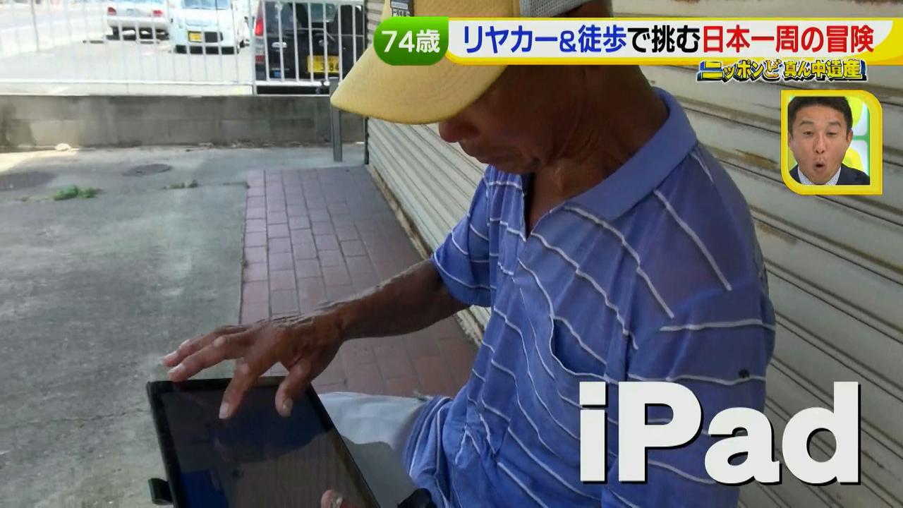 画像27: 日本一周 リヤカーの旅!鈴木康吉さんの言葉が胸に沁みる・・・