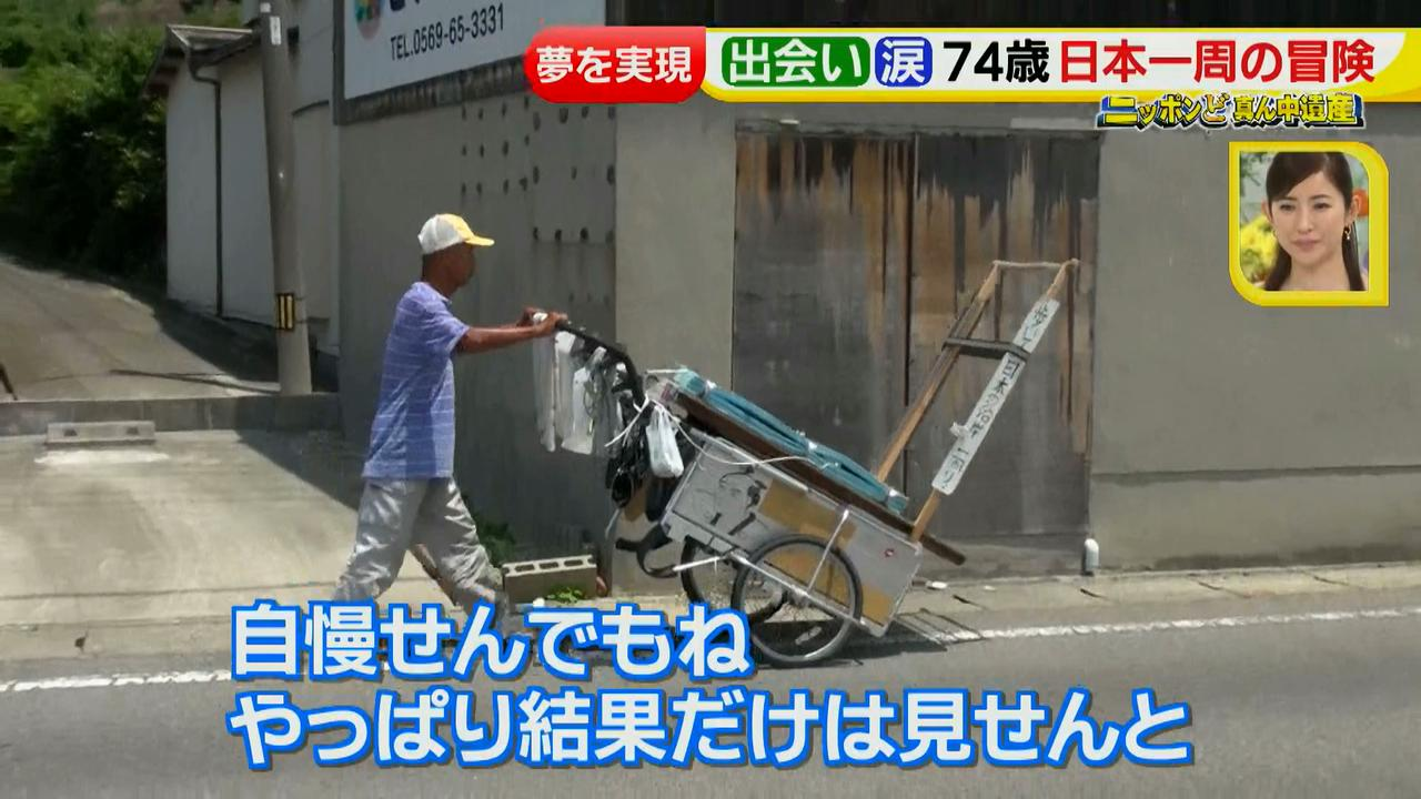 画像77: 日本一周 リヤカーの旅!鈴木康吉さんの言葉が胸に沁みる・・・