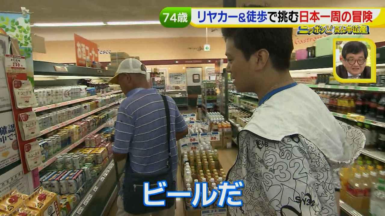 画像33: 日本一周 リヤカーの旅!鈴木康吉さんの言葉が胸に沁みる・・・