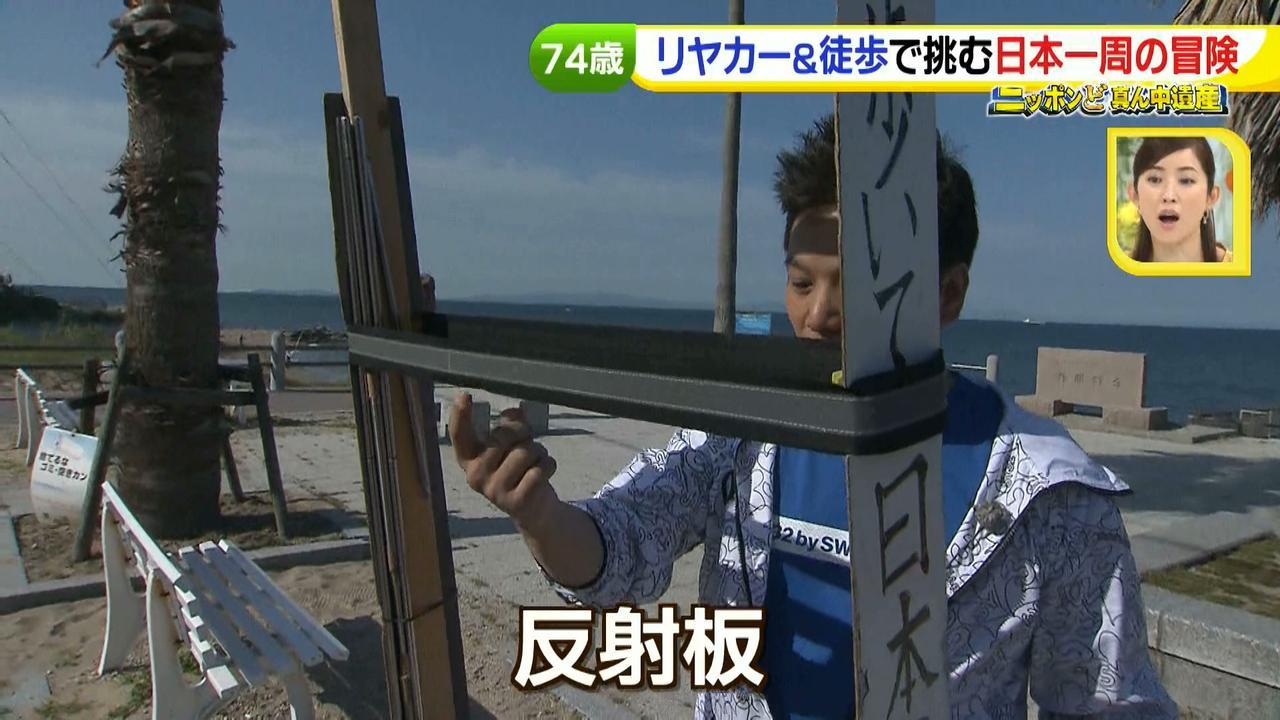 画像13: 日本一周 リヤカーの旅!鈴木康吉さんの言葉が胸に沁みる・・・