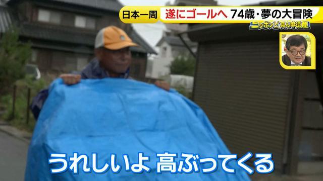 画像87: 74歳冒険者の言葉、とても心にしみます・・鈴木康吉さん