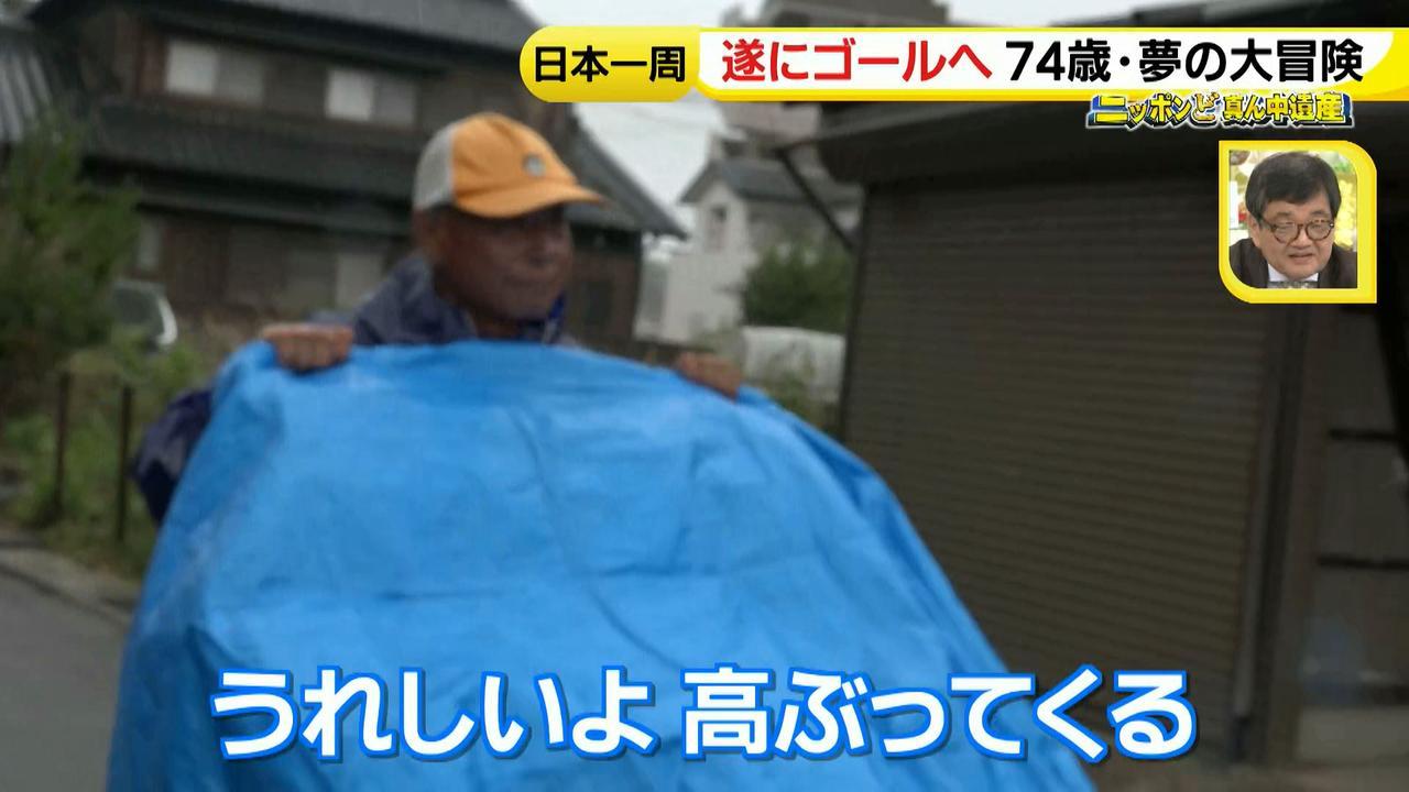 画像87: 日本一周 リヤカーの旅!鈴木康吉さんの言葉が胸に沁みる・・・