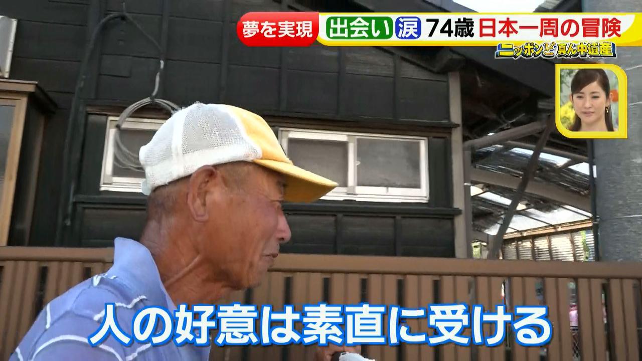 画像61: 日本一周 リヤカーの旅!鈴木康吉さんの言葉が胸に沁みる・・・