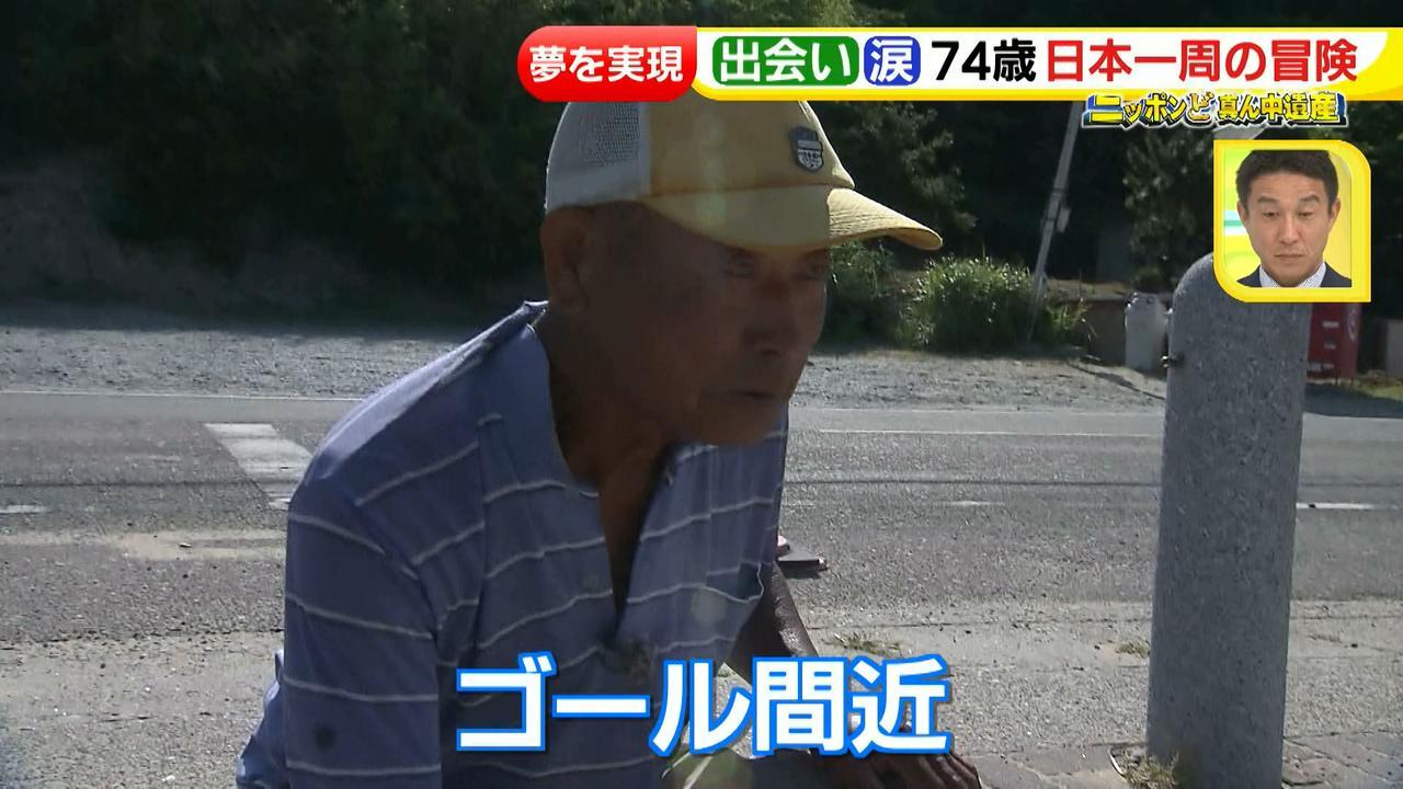 画像63: 日本一周 リヤカーの旅!鈴木康吉さんの言葉が胸に沁みる・・・