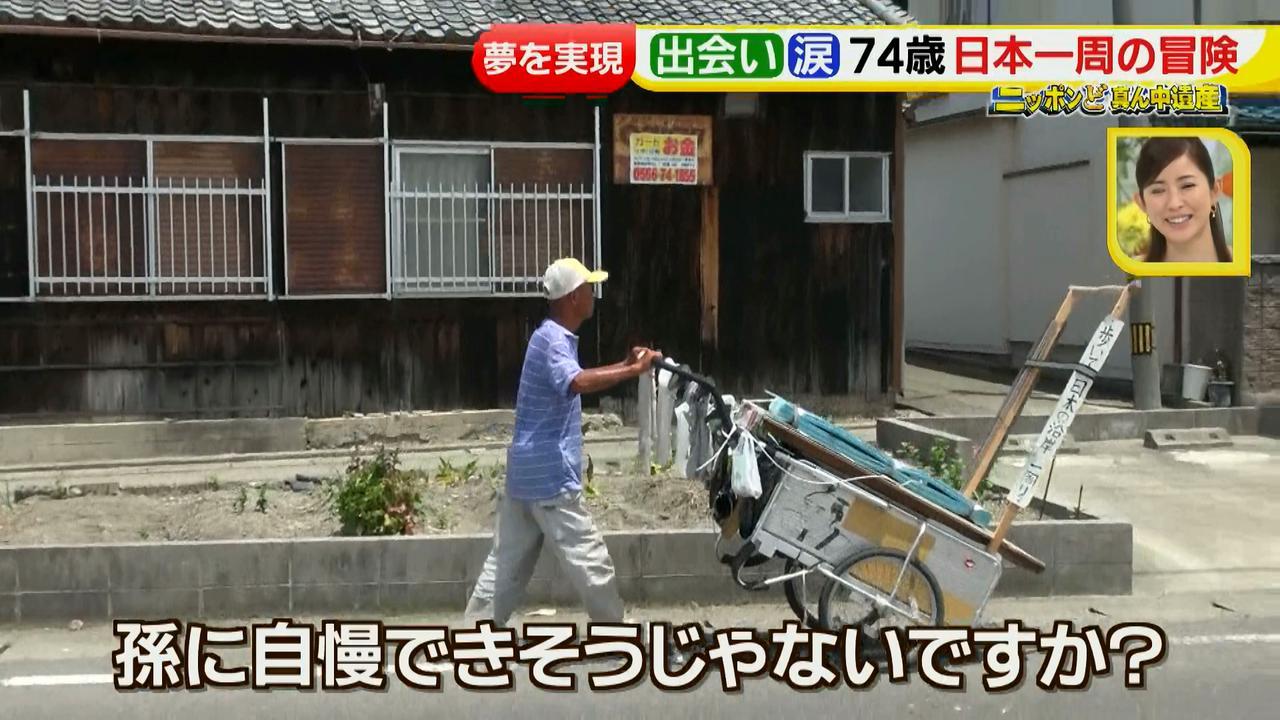 画像76: 日本一周 リヤカーの旅!鈴木康吉さんの言葉が胸に沁みる・・・