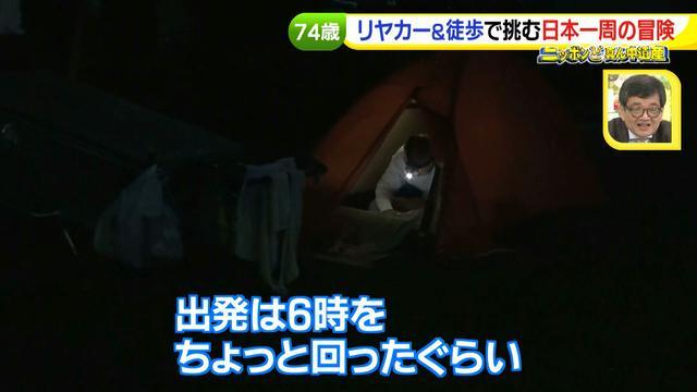 画像43: 74歳冒険者の言葉、とても心にしみます・・鈴木康吉さん