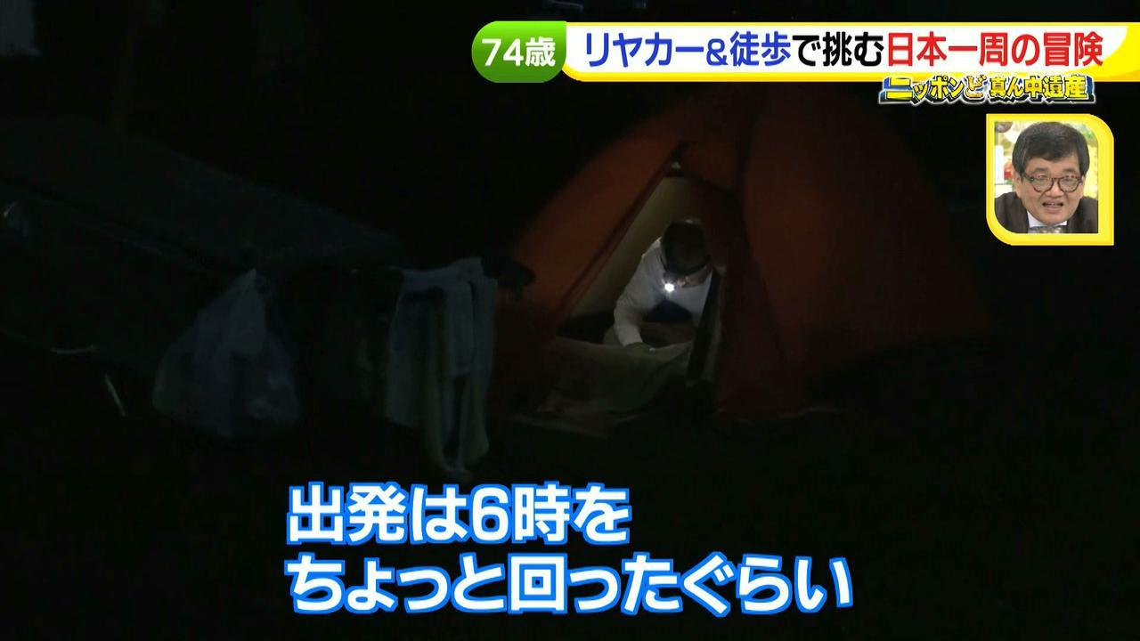 画像43: 日本一周 リヤカーの旅!鈴木康吉さんの言葉が胸に沁みる・・・