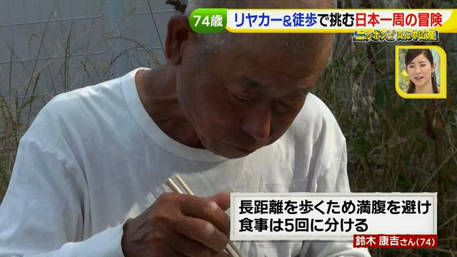 画像39: 74歳冒険者の言葉、とても心にしみます・・鈴木康吉さん