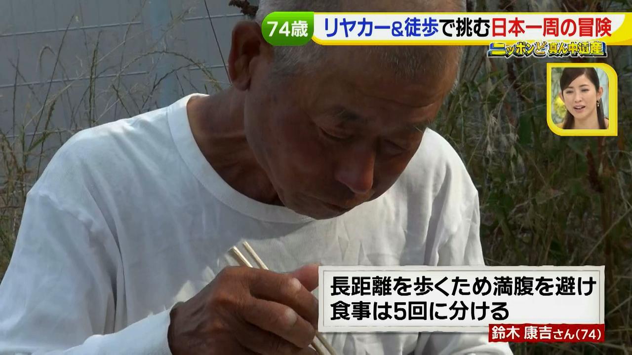 画像39: 日本一周 リヤカーの旅!鈴木康吉さんの言葉が胸に沁みる・・・