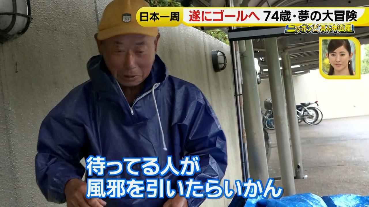 画像81: 日本一周 リヤカーの旅!鈴木康吉さんの言葉が胸に沁みる・・・
