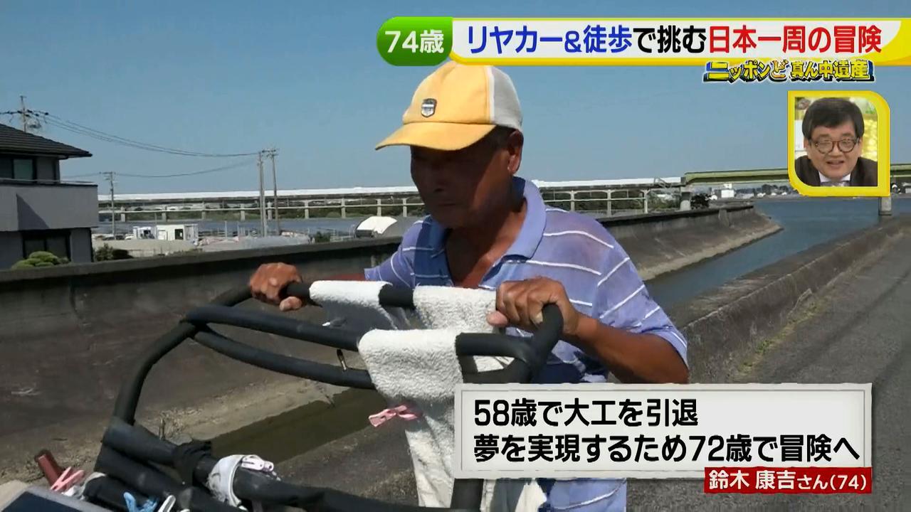 画像26: 日本一周 リヤカーの旅!鈴木康吉さんの言葉が胸に沁みる・・・