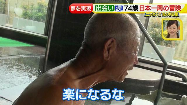 画像68: 74歳冒険者の言葉、とても心にしみます・・鈴木康吉さん