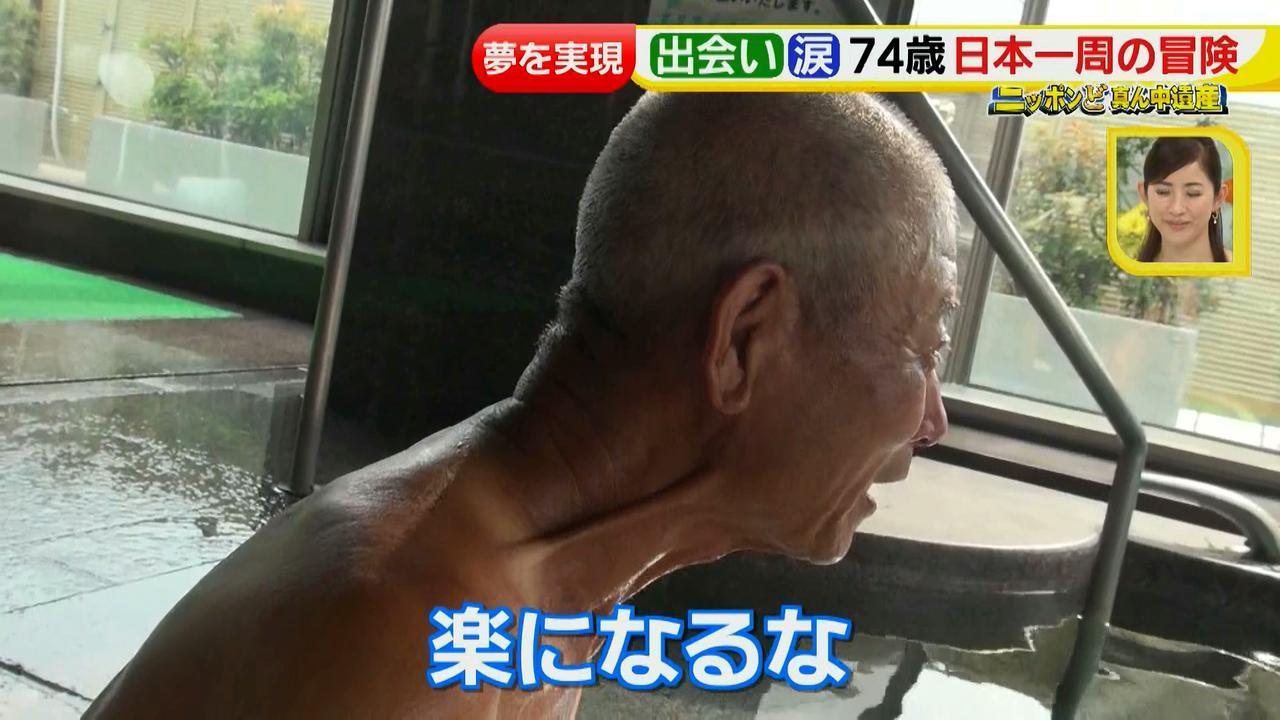 画像68: 日本一周 リヤカーの旅!鈴木康吉さんの言葉が胸に沁みる・・・