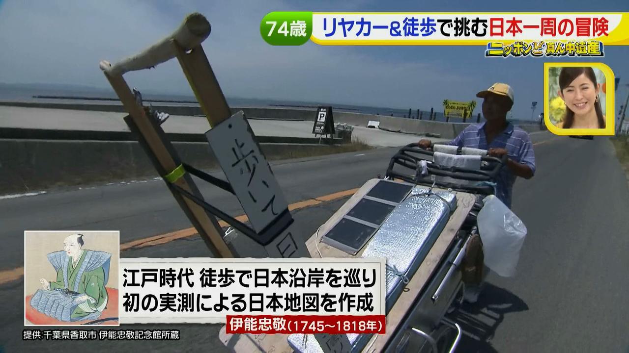 画像23: 日本一周 リヤカーの旅!鈴木康吉さんの言葉が胸に沁みる・・・