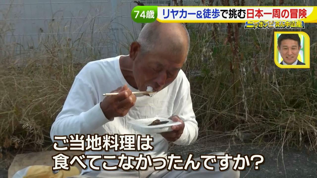 画像37: 日本一周 リヤカーの旅!鈴木康吉さんの言葉が胸に沁みる・・・