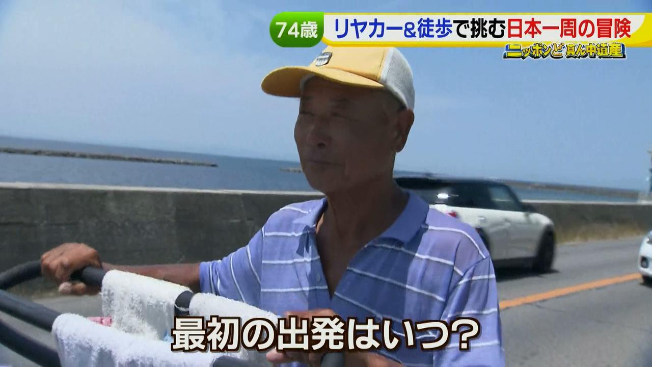 画像4: 日本一周 リヤカーの旅!鈴木康吉さんの言葉が胸に沁みる・・・