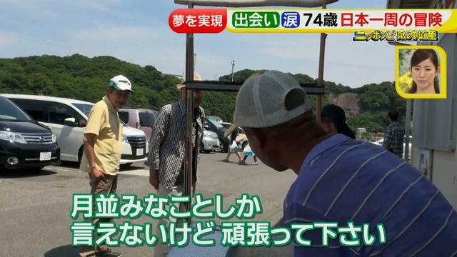 画像58: 74歳冒険者の言葉、とても心にしみます・・鈴木康吉さん