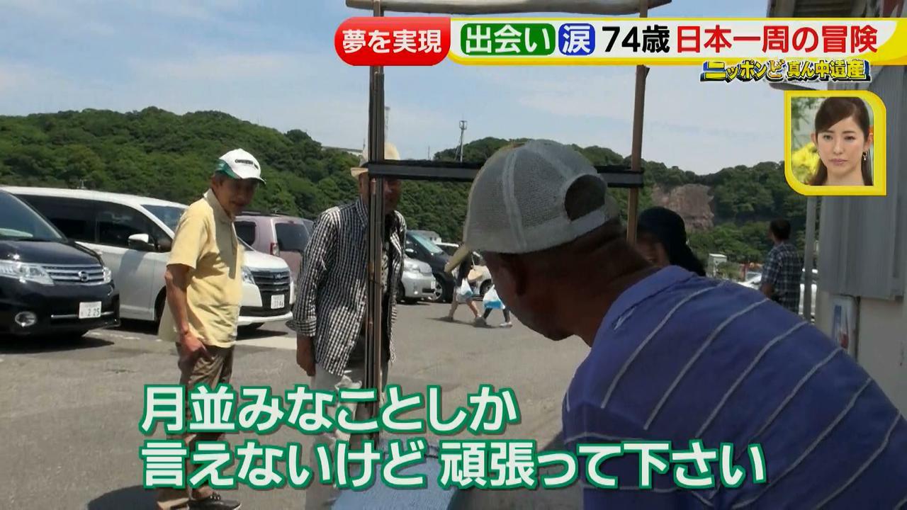 画像58: 日本一周 リヤカーの旅!鈴木康吉さんの言葉が胸に沁みる・・・