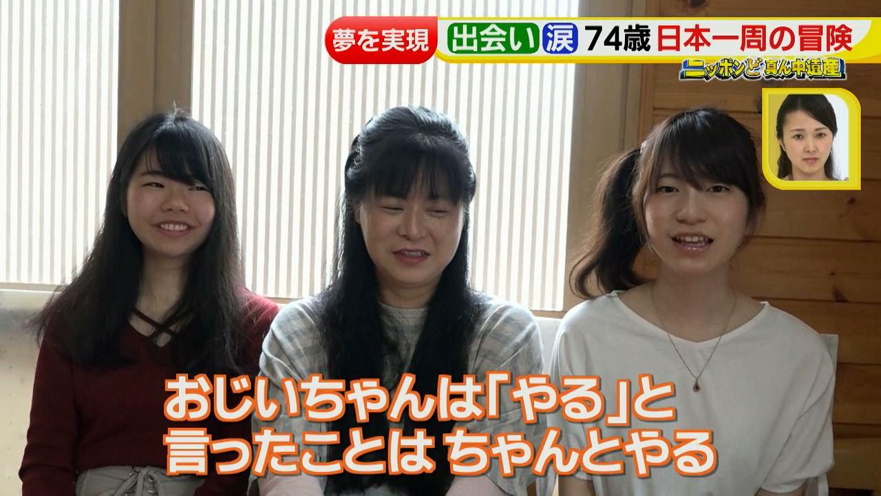 画像72: 日本一周 リヤカーの旅!鈴木康吉さんの言葉が胸に沁みる・・・