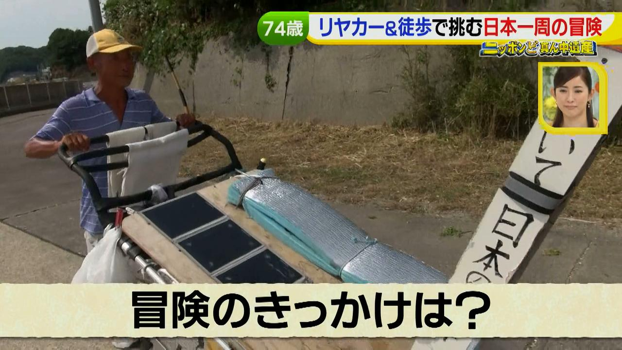 画像20: 日本一周 リヤカーの旅!鈴木康吉さんの言葉が胸に沁みる・・・