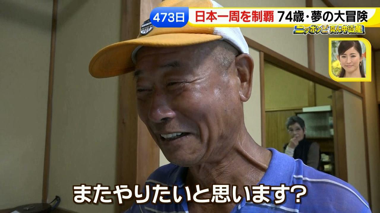 画像101: 日本一周 リヤカーの旅!鈴木康吉さんの言葉が胸に沁みる・・・