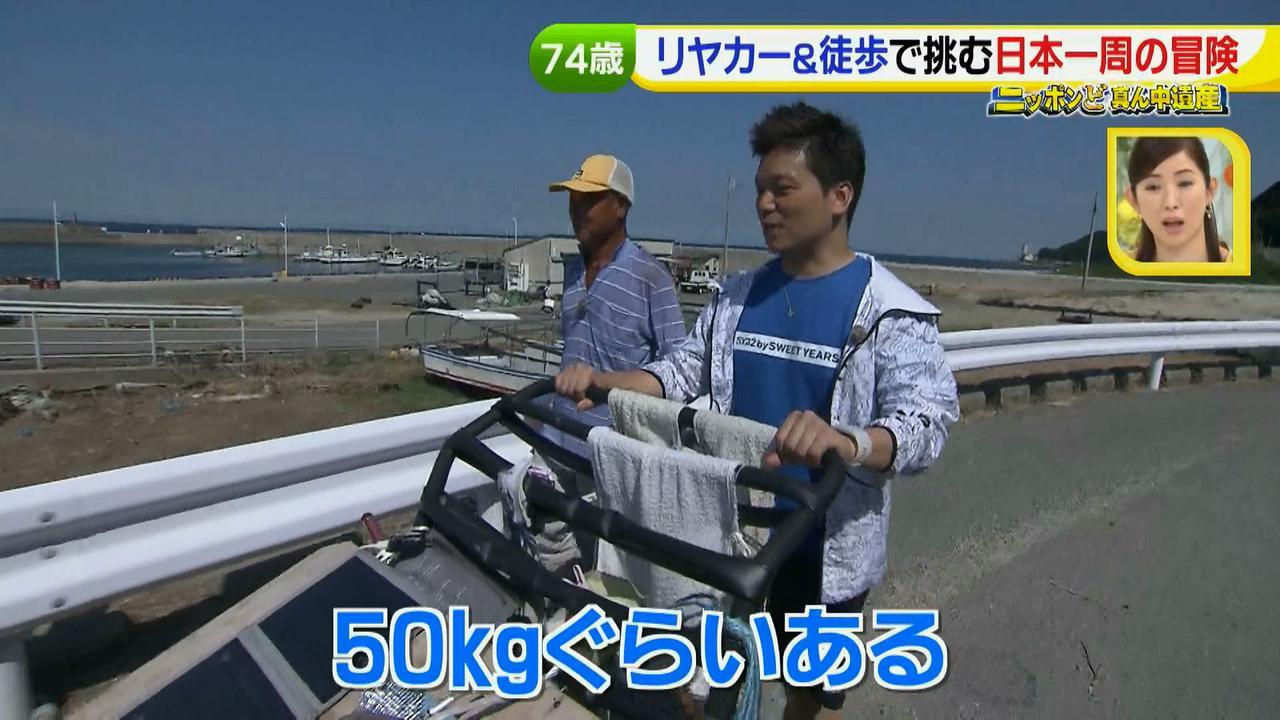画像19: 日本一周 リヤカーの旅!鈴木康吉さんの言葉が胸に沁みる・・・