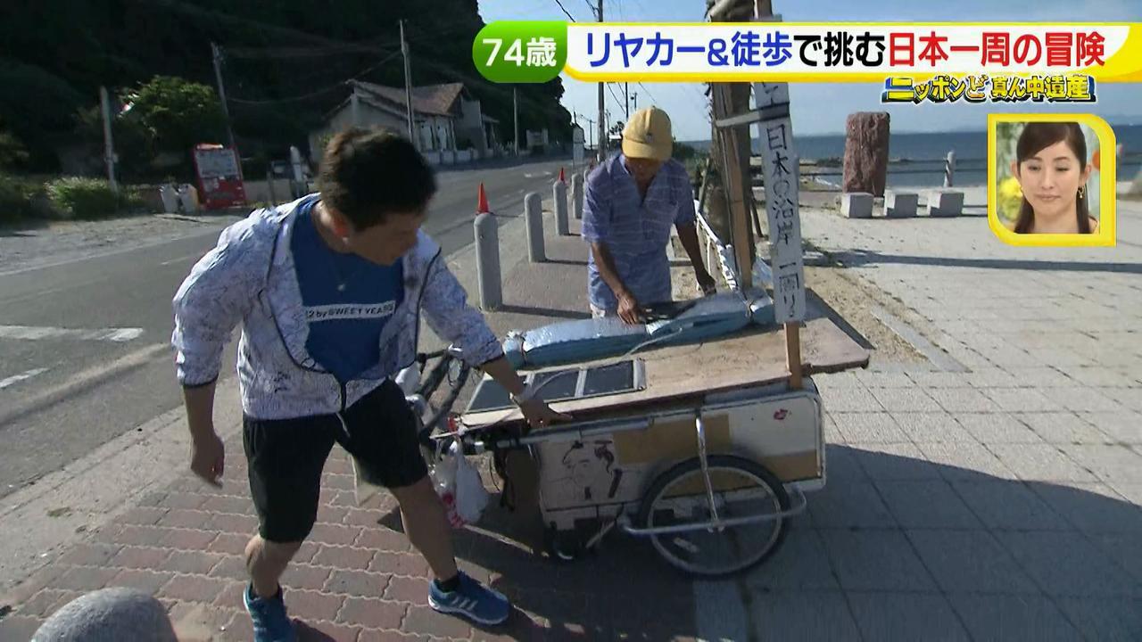 画像21: 日本一周 リヤカーの旅!鈴木康吉さんの言葉が胸に沁みる・・・
