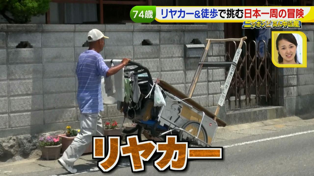 画像11: 日本一周 リヤカーの旅!鈴木康吉さんの言葉が胸に沁みる・・・