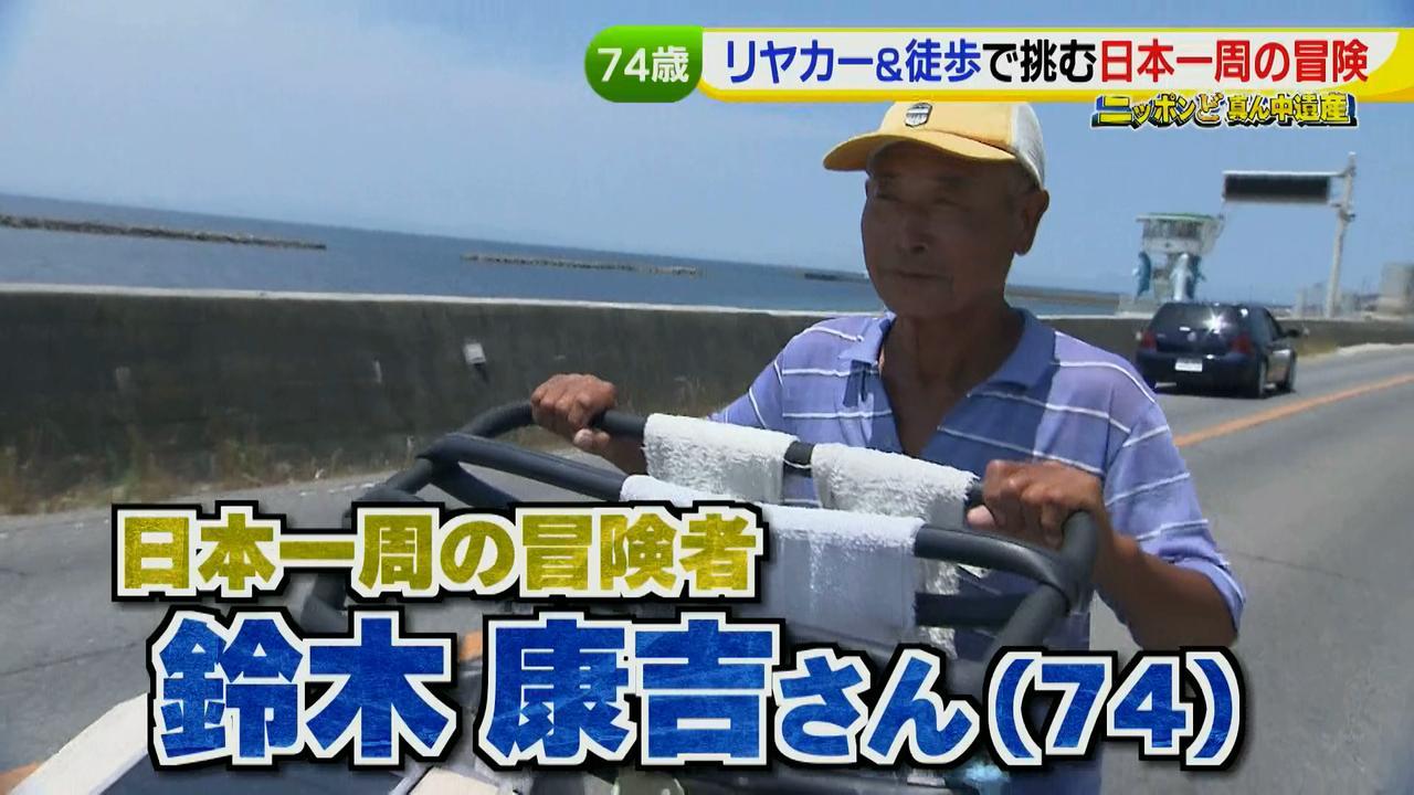 画像3: 日本一周 リヤカーの旅!鈴木康吉さんの言葉が胸に沁みる・・・