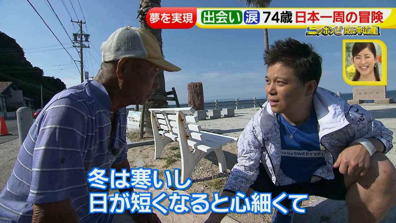 画像47: 日本一周 リヤカーの旅!鈴木康吉さんの言葉が胸に沁みる・・・