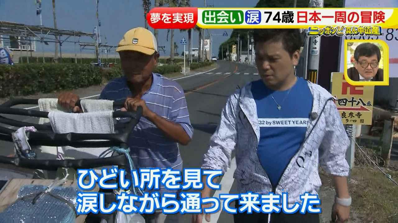 画像55: 日本一周 リヤカーの旅!鈴木康吉さんの言葉が胸に沁みる・・・
