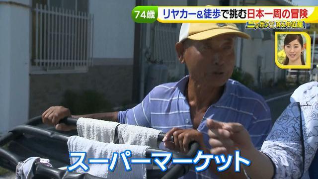 画像31: 74歳冒険者の言葉、とても心にしみます・・鈴木康吉さん