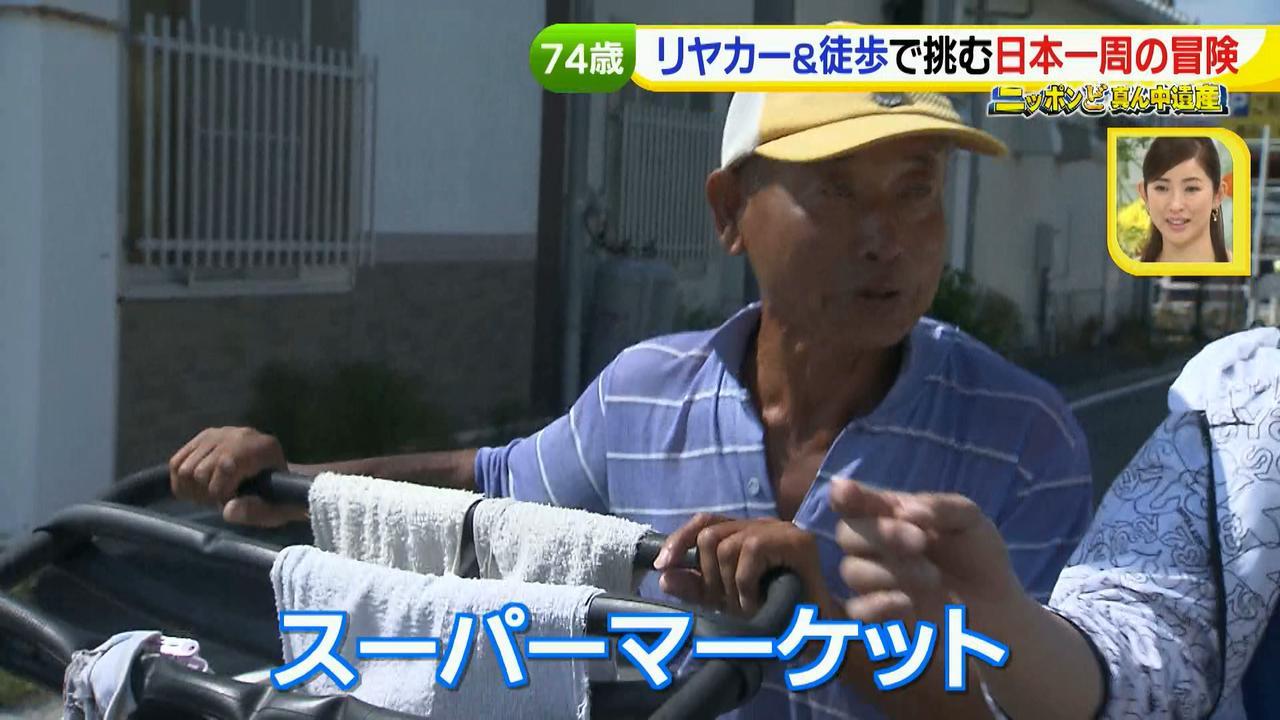 画像31: 日本一周 リヤカーの旅!鈴木康吉さんの言葉が胸に沁みる・・・