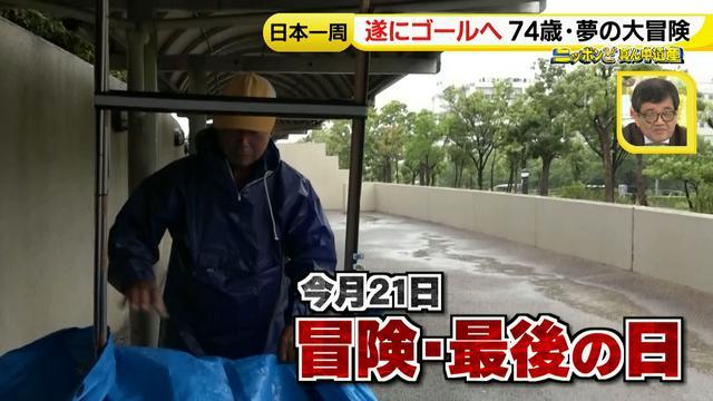 画像80: 74歳冒険者の言葉、とても心にしみます・・鈴木康吉さん