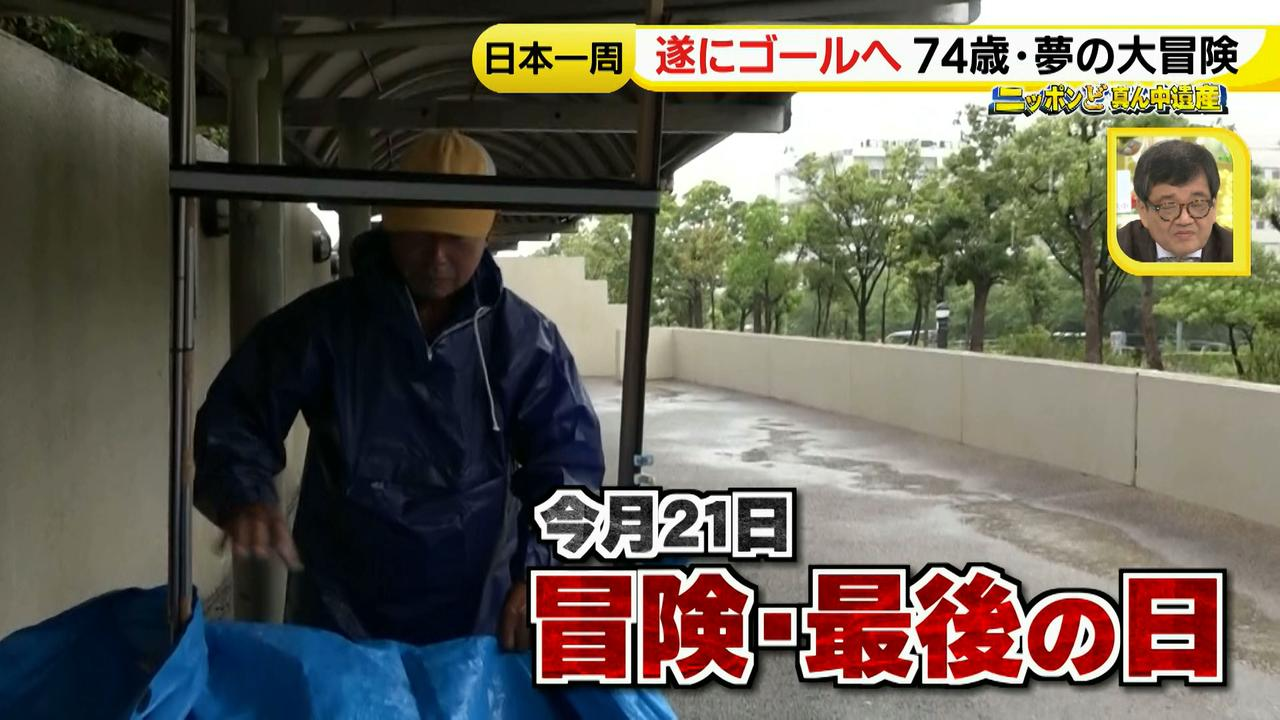 画像80: 日本一周 リヤカーの旅!鈴木康吉さんの言葉が胸に沁みる・・・