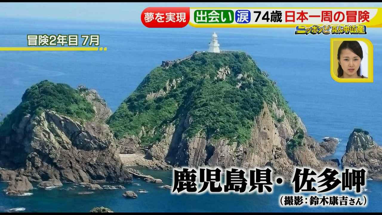 画像48: 日本一周 リヤカーの旅!鈴木康吉さんの言葉が胸に沁みる・・・