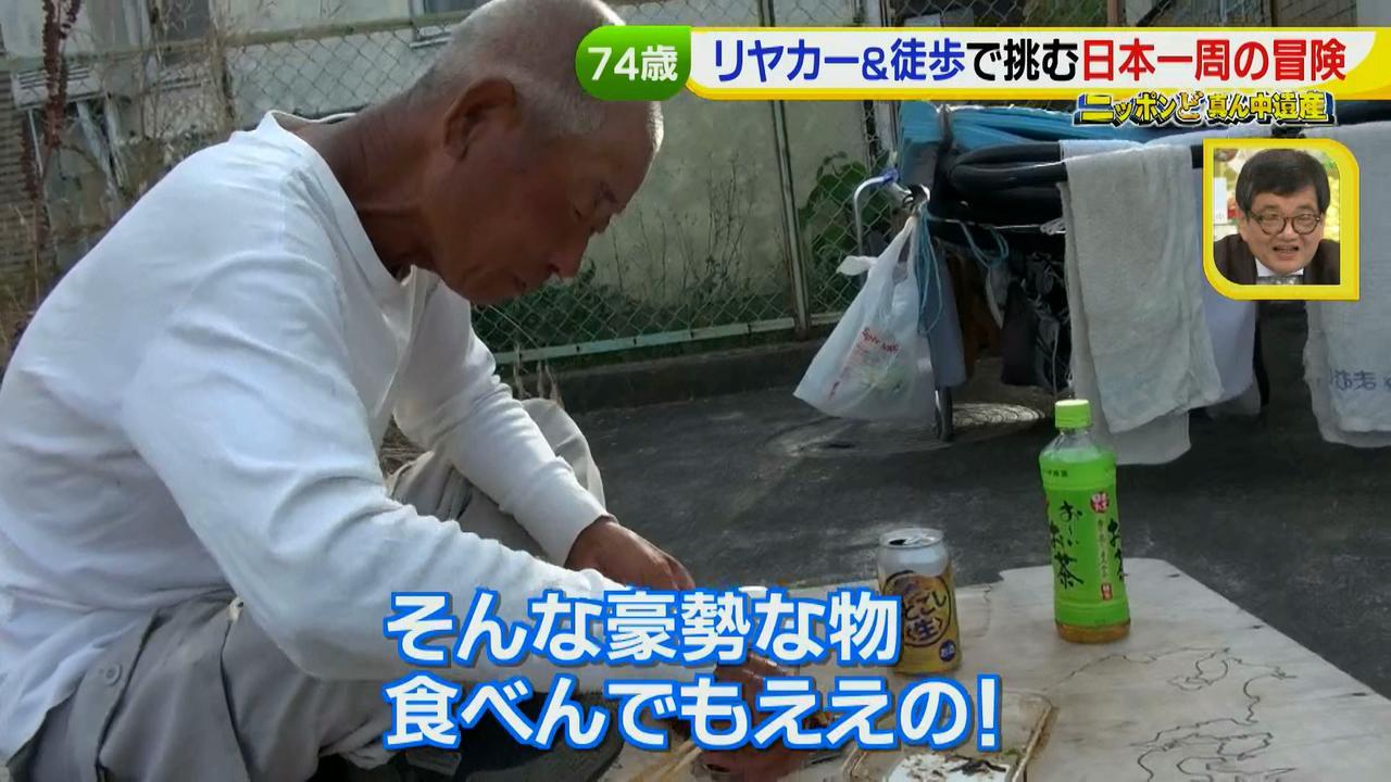 画像38: 日本一周 リヤカーの旅!鈴木康吉さんの言葉が胸に沁みる・・・