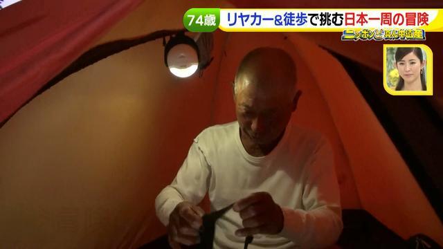 画像41: 74歳冒険者の言葉、とても心にしみます・・鈴木康吉さん