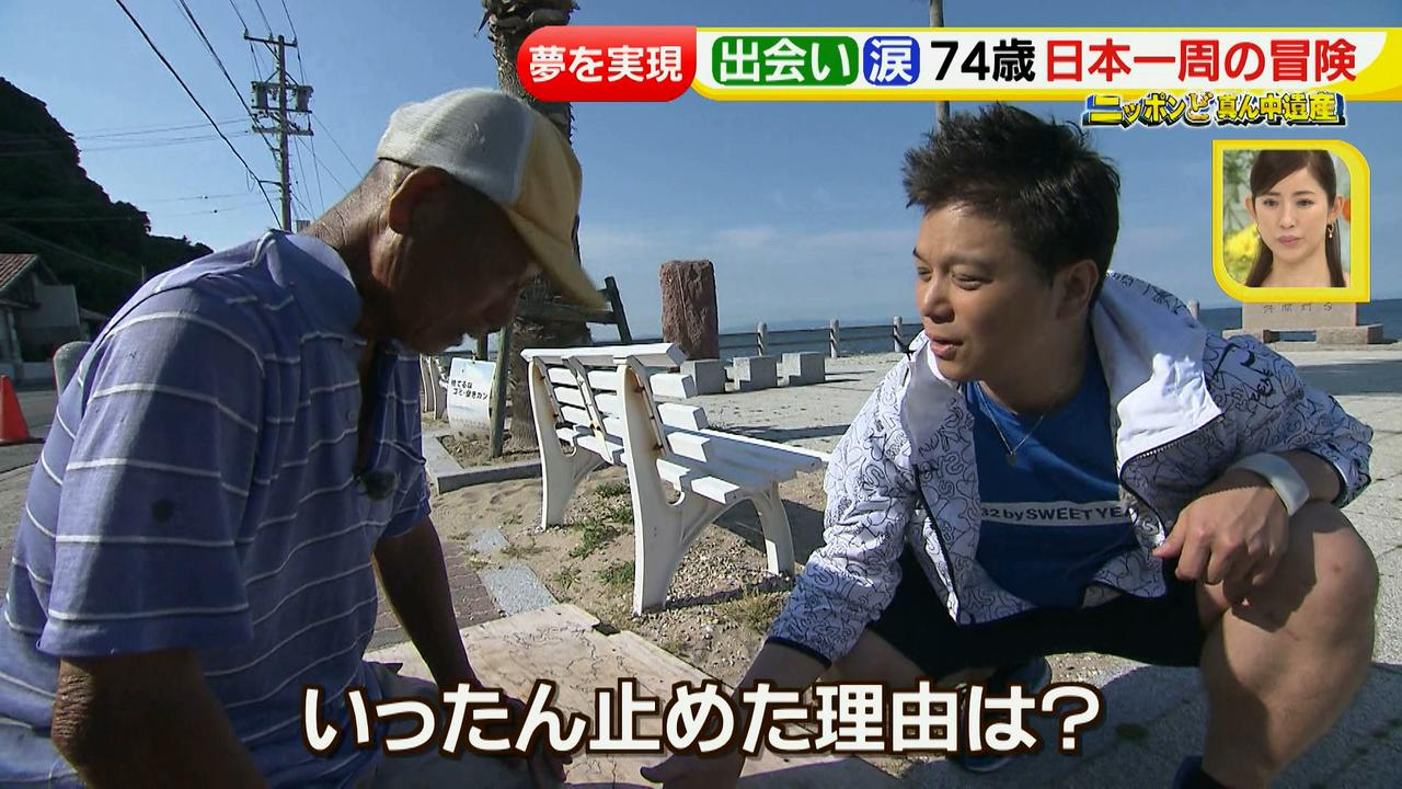 画像46: 日本一周 リヤカーの旅!鈴木康吉さんの言葉が胸に沁みる・・・