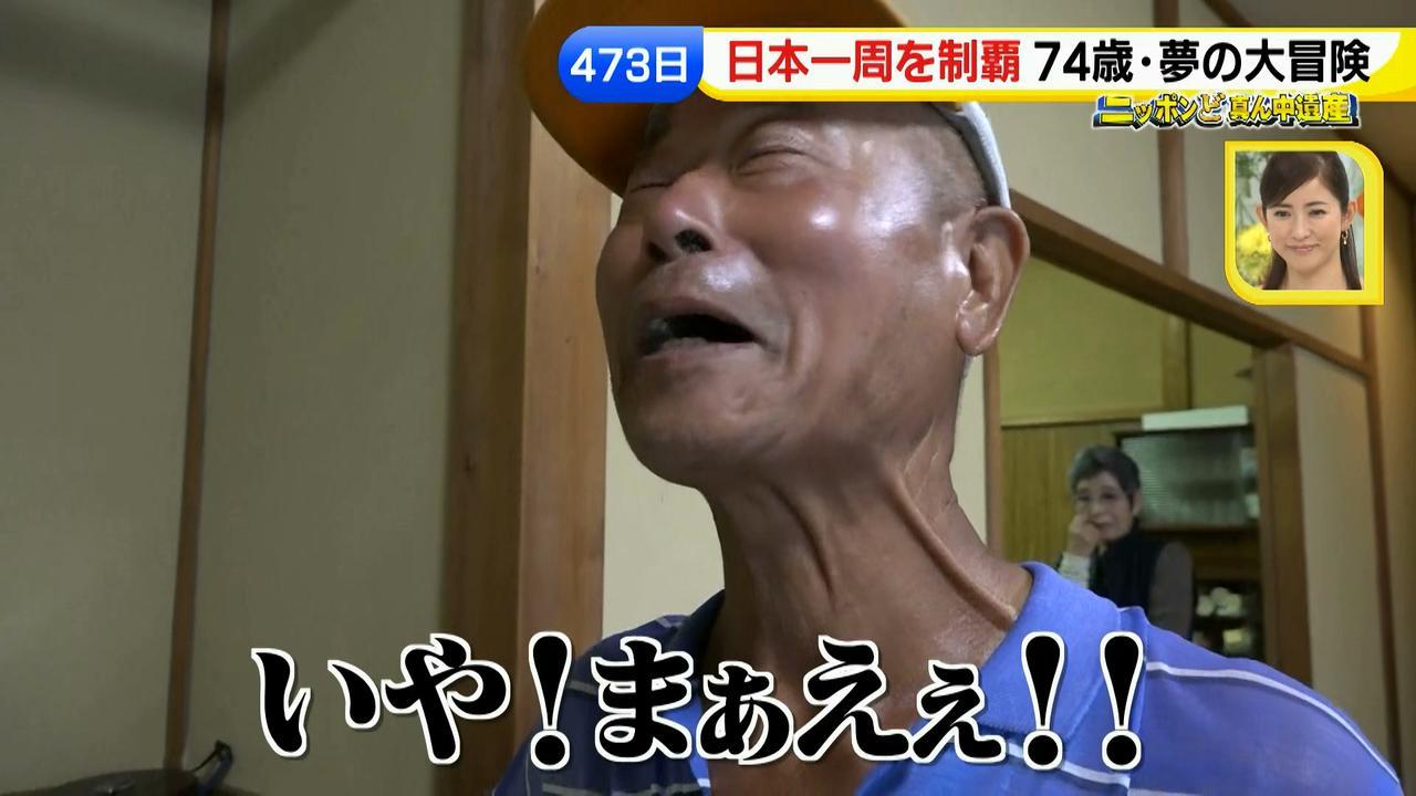 画像102: 日本一周 リヤカーの旅!鈴木康吉さんの言葉が胸に沁みる・・・