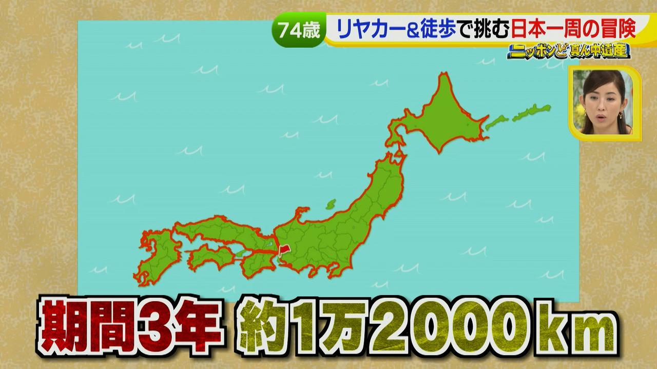 画像10: 日本一周 リヤカーの旅!鈴木康吉さんの言葉が胸に沁みる・・・