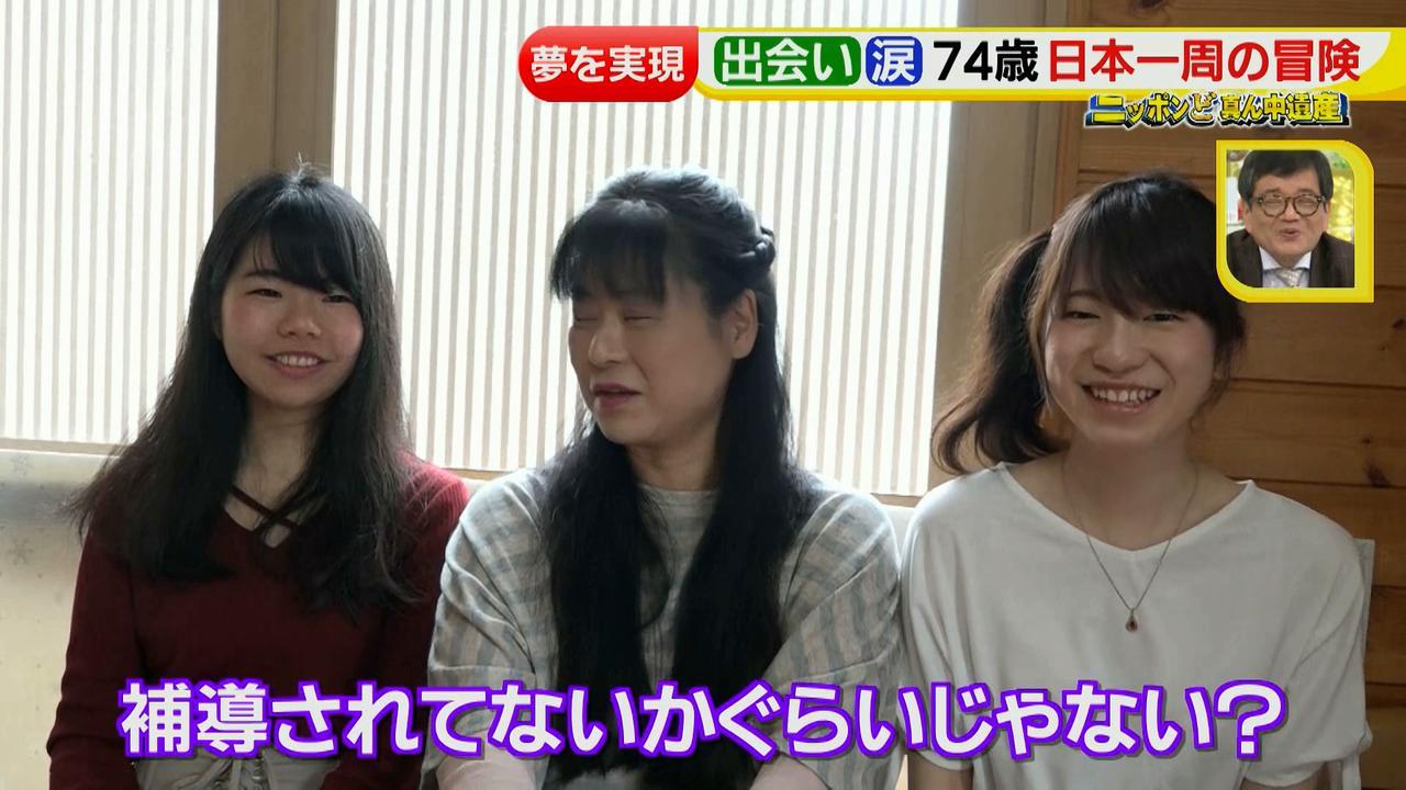 画像74: 日本一周 リヤカーの旅!鈴木康吉さんの言葉が胸に沁みる・・・