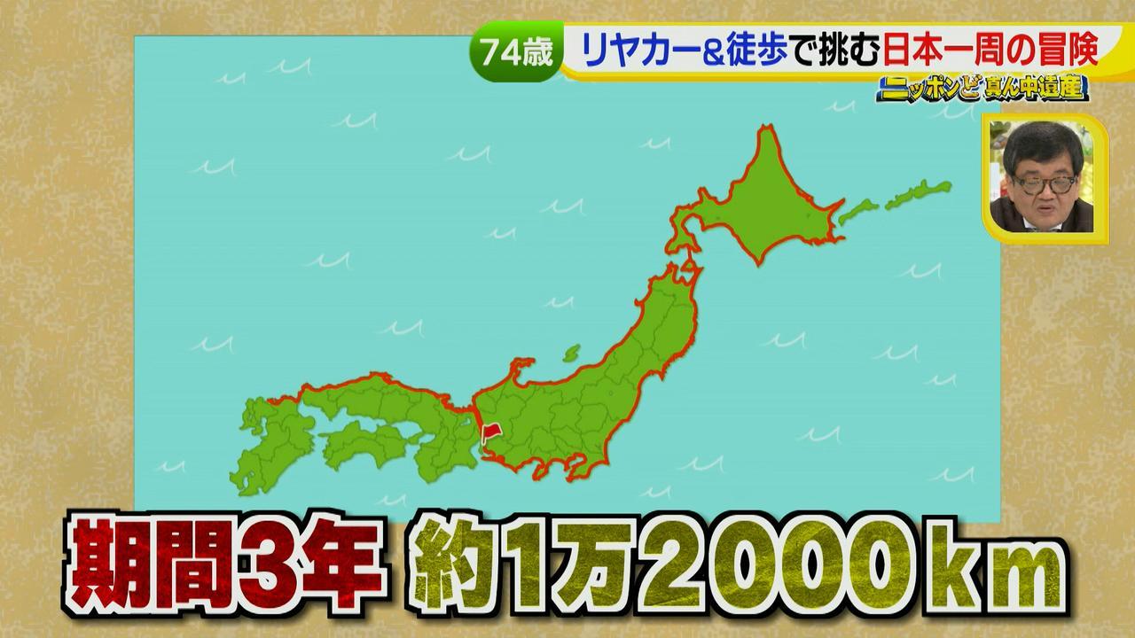 画像8: 日本一周 リヤカーの旅!鈴木康吉さんの言葉が胸に沁みる・・・
