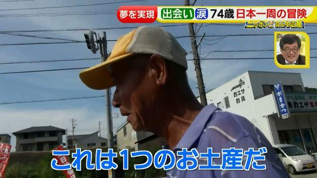 画像79: 74歳冒険者の言葉、とても心にしみます・・鈴木康吉さん