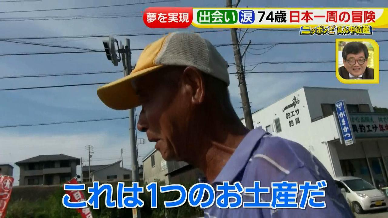 画像79: 日本一周 リヤカーの旅!鈴木康吉さんの言葉が胸に沁みる・・・